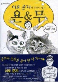 이토준지의 고양이 일기 욘&무