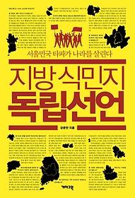 (서울민국 타파가 나라를 살린다) 지방 식민지 독립선언
