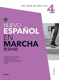 Nuevo Espanol En Marcha 4 한국어판