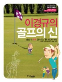 이경규의 골프의 신