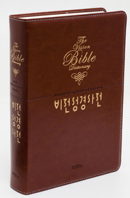 비전성경사전 (가죽/황갈색)