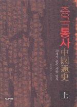 중국통사 (상)