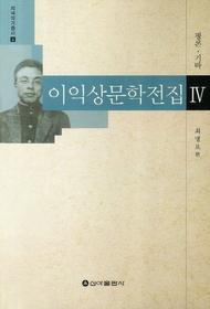 이익상 문학전집 4