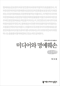 미디어와 명예훼손 (큰글씨책)