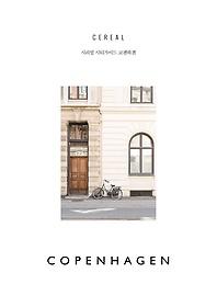 시리얼 시티가이드 코펜하겐 COPENHAGEN