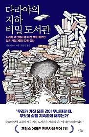 다라야의 지하 비밀 도서관  :시리아 내전에서 총 대신 책을 들었던 젊은 저항자들의 감동 실화