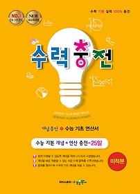 [1권제본] 수력충전 미적분 (2020년용)