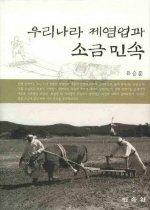 우리나라 제염업과 소금민속