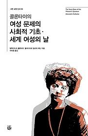 """<font title=""""콜론타이의 여성 문제의 사회적 기초, 세계 여성의 날"""">콜론타이의 여성 문제의 사회적 기초, 세계...</font>"""