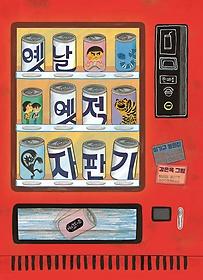 옛날 옛적 자판기
