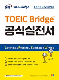 ETS TOEIC Bridge 공식실전서