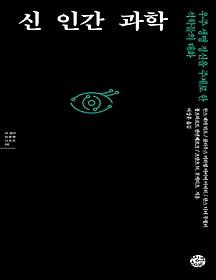신 인간 과학 (큰글자책)