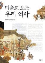 미술로 보는 우리 역사 - 개정판 (거꾸로읽는책 13)