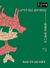 "<font title=""고기가 되고 싶어 태어난 동물은 없습니다 (큰글자책)"">고기가 되고 싶어 태어난 동물은 없습니다 ...</font>"