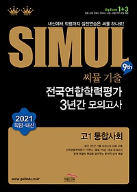 "<font title=""Simul 씨뮬 9th 기출 전국연합학력평가 3년간 모의고사 고 1 통합사회 (2021)"">Simul 씨뮬 9th 기출 전국연합학력평가 3년...</font>"
