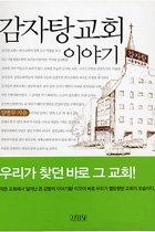 감자탕 교회 이야기 /양병무 지음