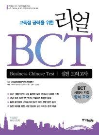 리얼 BCT 실전 모의고사