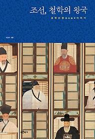 조선, 철학의 왕국 :호락논쟁(湖洛論爭) 이야기 /이경구 지음