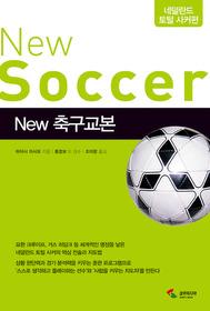New 축구교본