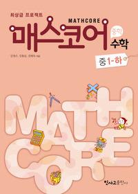 매스코어 중학 수학 1 (하/ 2011)