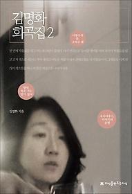 김명화 희곡집 2