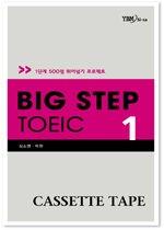 BIG STEP TOEIC 1 TAPE: 4 (교재별매)