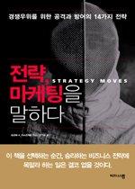 전략, 마케팅을 말하다  : 경쟁우위를 위한 공격과 방어의 14가지 전략