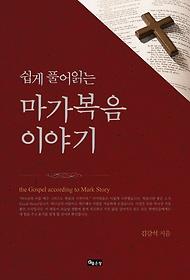 (쉽게 풀어읽는) 마가복음 이야기 = (The) gospel according to Mark story