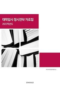 2022 대학입시 정시전략 자료집 (2021)