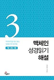 맥체인 성경읽기 해설 3 - 7월, 8월, 9월