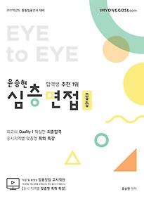 2021 윤승현 중등 심층면접 Eye to Eye