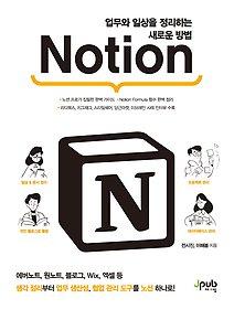 "<font title=""업무와 일상을 정리하는 새로운 방법 Notion"">업무와 일상을 정리하는 새로운 방법 Not...</font>"