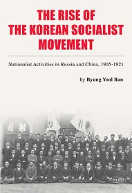 """<font title=""""THE RISE OF THE KOREAN SOCIALIST MOVEMENT"""">THE RISE OF THE KOREAN SOCIALIST MOVEMEN...</font>"""