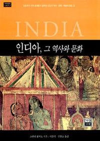 인디아, 그 역사와 문화