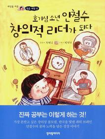 호기심 소년 안철수 - 창의적 리더가 되다