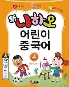 신 니하오 어린이 중국어 4