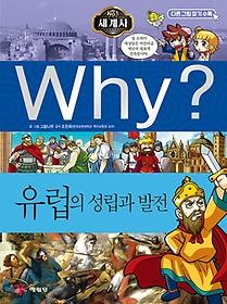Why? 세계사 유럽의 성립과 발전