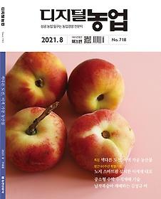 디지털농업 (월간) 8월호