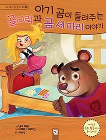 """<font title=""""아기곰이 들려주는 골디락과 곰 세마리 이야기"""">아기곰이 들려주는 골디락과 곰 세마리 이...</font>"""