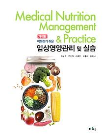 이해하기 쉬운 임상영양관리 및 실습