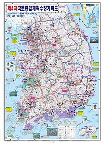 제4차 국토종합계획수정계획도 (대/ 괘도)