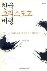 한국 그리스도교 비평