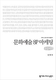 문화예술 8P 마케팅 (큰글씨책)