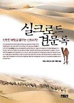 실크로드 견문록