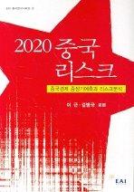2020 중국 리스크