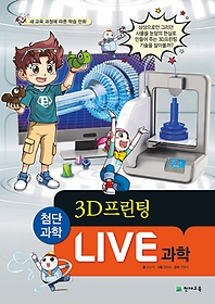 LIVE 과학 첨단과학 12 - 3D프린팅