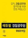 2019 에듀윌 경찰공무원 형법판례집