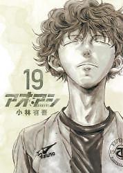 アオアシ 19 (ビッグ コミックス)