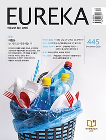 월간 유레카 12월호 445호