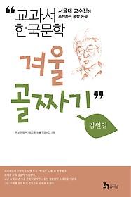 김원일 2 - 겨울골짜기